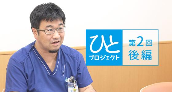 ひとプロジェクト【第2回・後編】西宮回生病院/福井 智一先生のアイキャッチ