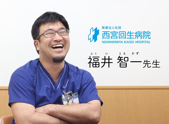ひとプロジェクト 福井先生