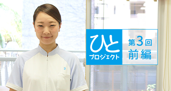 ひとプロジェクト【第3回・前編】世田谷記念病院/福崎 彩子さんのアイキャッチ