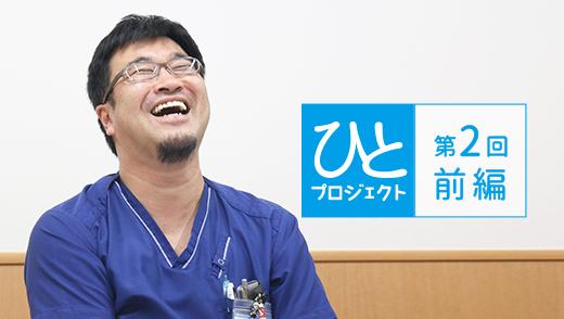 ひとプロジェクト【第2回・前編】西宮回生病院/福井 智一先生のアイキャッチ