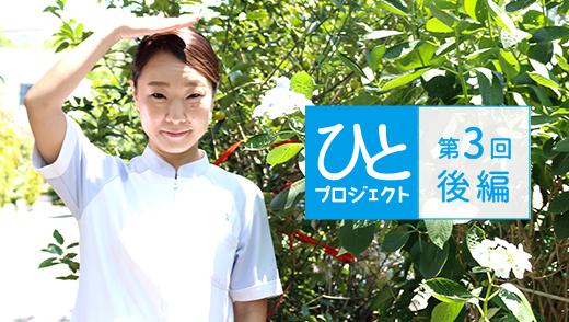 ひとプロジェクト【第3回・後編】世田谷記念病院/福崎 彩子さんのアイキャッチ