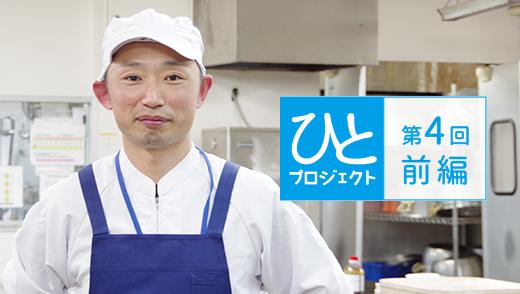 ひとプロジェクト【第4回・前編】泉佐野優人会病院/柑本 光彦さんのアイキャッチ