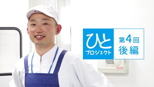 ひとプロジェクト【第4回・後編】泉佐野優人会病院/柑本 光彦さんのアイキャッチ