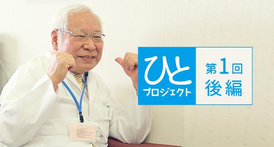 ひとプロジェクト【第1回・後編】印西総合病院/原崎 弘章先生のアイキャッチ