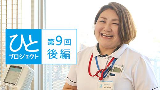 ひとプロジェクト【第9回・後編】平成扇病院 看護部 副部長/岩原 奈緒子さんのアイキャッチ