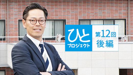 ひとプロジェクト【第12回・後編】西宮回生病院 事務長/平田 洋一さんのアイキャッチ