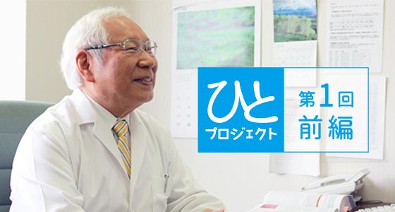 ひとプロジェクト【第1回・前編】印西総合病院/原崎 弘章先生のアイキャッチ