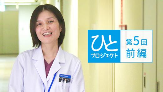 ひとプロジェクト【第5回・前編】平成横浜病院/高橋 ユエ先生のアイキャッチ