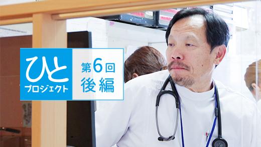 ひとプロジェクト【第6回・後編】平成医療福祉グループ 診療本部長/井川 誠一郎先生のアイキャッチ