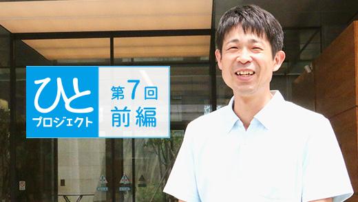 ひとプロジェクト【第7回・前編】介護福祉事業部 関東エリア担当/川口 勉さんのアイキャッチ