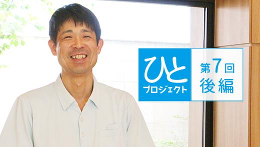 ひとプロジェクト【第7回・後編】介護福祉事業部 関東エリア担当/川口 勉さんのアイキャッチ