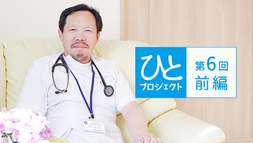 ひとプロジェクト【第6回・前編】平成医療福祉グループ 診療本部長/井川 誠一郎先生のアイキャッチ