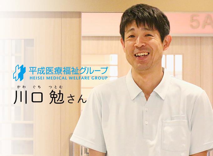 ひとプロジェクト 川口さん