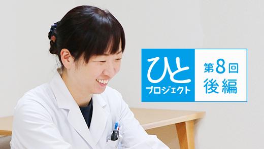 ひとプロジェクト【第8回・後編】岸和田平成病院/松本 和子先生のアイキャッチ