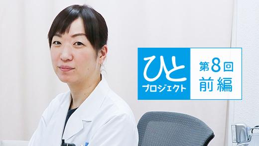 ひとプロジェクト【第8回・前編】岸和田平成病院/松本 和子先生のアイキャッチ