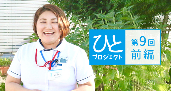 ひとプロジェクト【第9回・前編】平成扇病院 看護部 副部長/岩原 奈緒子さんのアイキャッチ