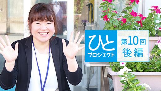 ひとプロジェクト【第10回・後編】ヴィラ播磨 施設長/久保 恭子さんのアイキャッチ