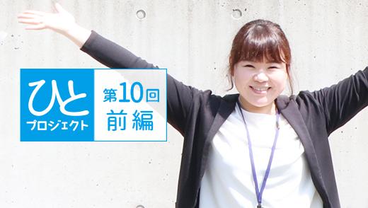 ひとプロジェクト【第10回・前編】ヴィラ播磨 施設長/久保 恭子さんのアイキャッチ