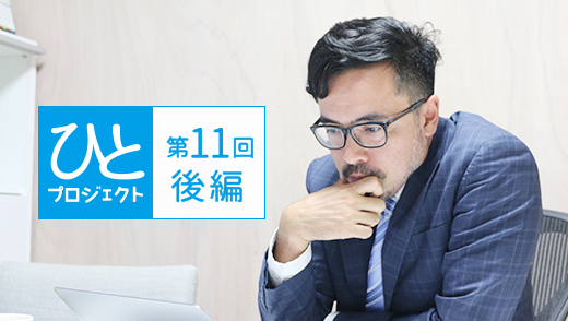 ひとプロジェクト【第11回・後編】システム事業部長/千田 丈慈さんのアイキャッチ