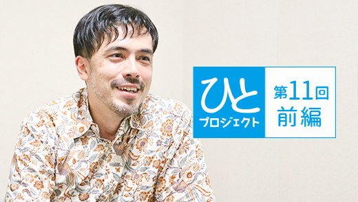 ひとプロジェクト【第11回・前編】システム事業部長/千田 丈慈さんのアイキャッチ