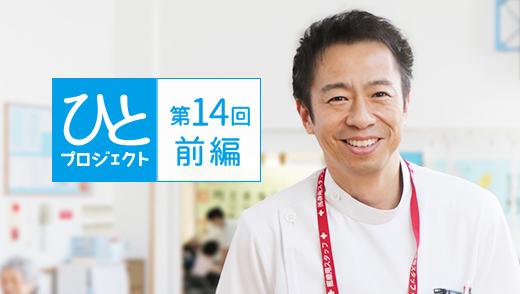 ひとプロジェクト【第14回・前編】リハビリテーション部門 部長/池村 健さんのアイキャッチ