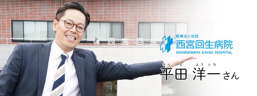 ひとプロジェクト 平田先生