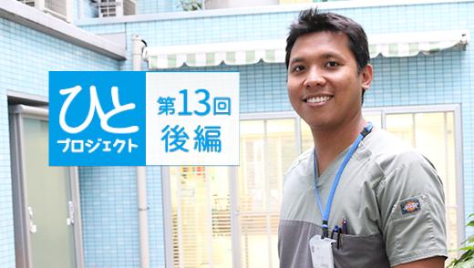 ひとプロジェクト【第13回・後編】世田谷記念病院 看護師/ビトゥンマークステフェンメッカロスさんのアイキャッチ