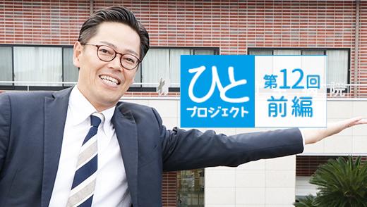 ひとプロジェクト【第12回・前編】西宮回生病院 事務長/平田 洋一さんのアイキャッチ