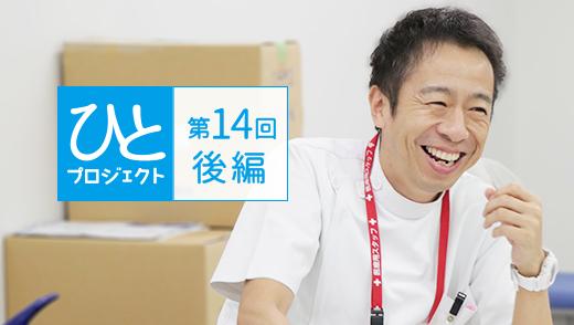 ひとプロジェクト【第14回・後編】リハビリテーション部門 部長/池村 健さんのアイキャッチ