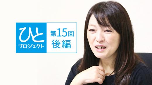 ひとプロジェクト【第15回・後編】平成医療福祉グループ 看護部 部長/加藤 ひとみさんのアイキャッチ