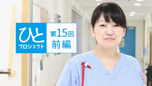 ひとプロジェクト【第15回・前編】平成医療福祉グループ 看護部 部長/加藤 ひとみさんのアイキャッチ
