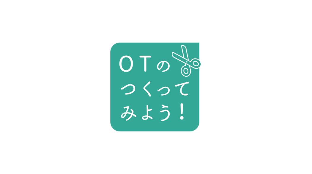 作業活動向けアイテムの作り方を紹介する企画「OTのつくってみよう!」まとめページができました!のアイキャッチ