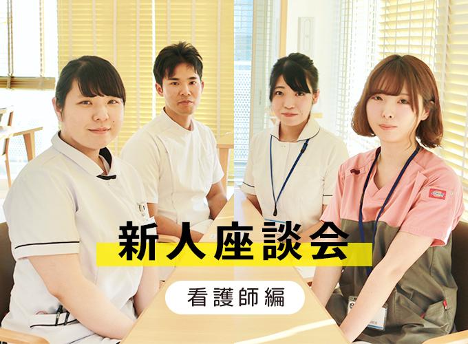 ひとプロジェクト 新人スペシャル座談会