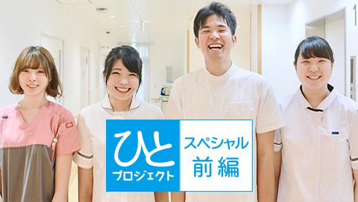 ひとプロジェクト【スペシャル・前編】新人座談会 〜看護師編〜のアイキャッチ