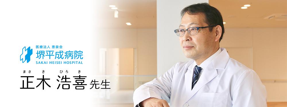 ひとプロジェクト 正木 浩喜さん