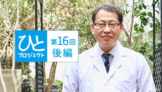 ひとプロジェクト【第16回・後編】堺平成病院 院長/正木 浩喜先生のアイキャッチ