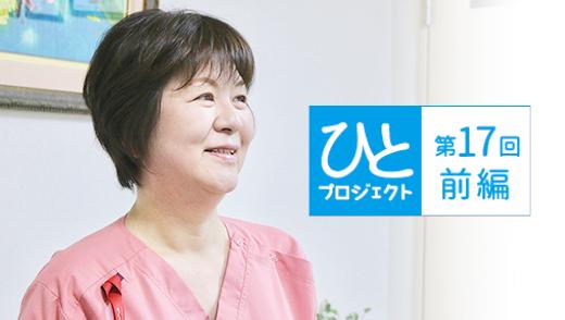 ひとプロジェクト【第17回・前編】堺平成病院 看護部長/岩城 八重喜さんのアイキャッチ