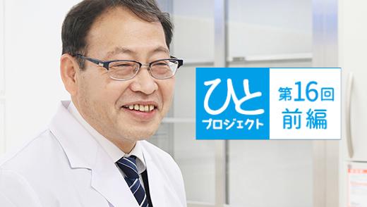 ひとプロジェクト【第16回・前編】堺平成病院 院長/正木 浩喜先生のアイキャッチ