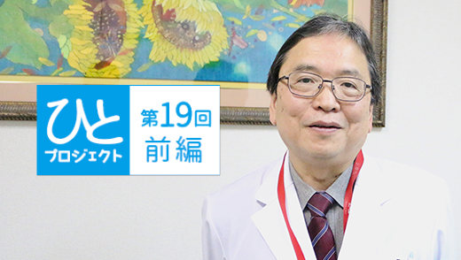 ひとプロジェクト【第19回・前編】堺平成病院 救急センター長/定光 大海先生のアイキャッチ