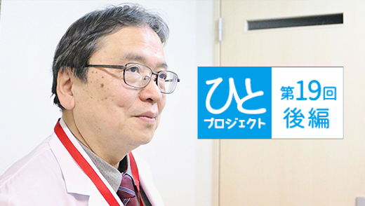 ひとプロジェクト【第19回・後編】堺平成病院 救急センター長/定光 大海先生のアイキャッチ