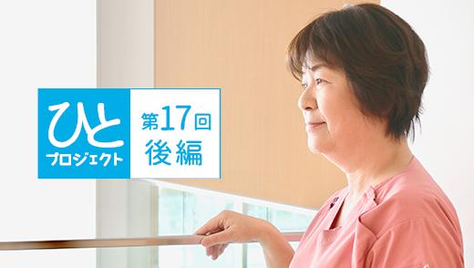 ひとプロジェクト【第17回・後編】堺平成病院 看護部長/岩城 八重喜さんのアイキャッチ