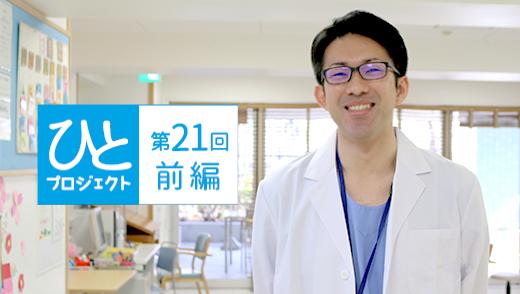 ひとプロジェクト【第21回・前編】平成医療福祉グループ 医療政策マネジャー 坂上 祐樹先生のアイキャッチ