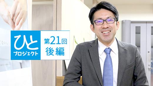 ひとプロジェクト【第21回・後編】平成医療福祉グループ 医療政策マネジャー 坂上 祐樹先生のアイキャッチ