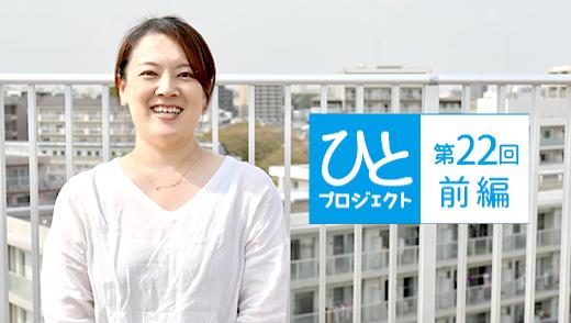 ひとプロジェクト【第22回・前編】平成医療福祉グループ 介護福祉事業部 部長 前川 沙緒里さんのアイキャッチ