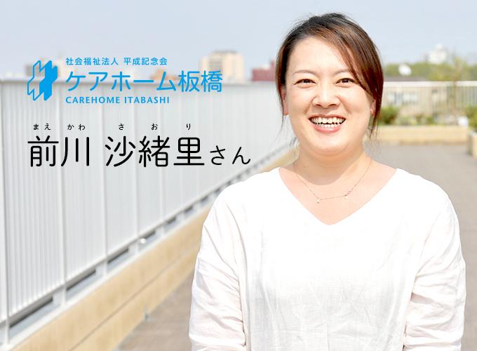 前川 沙緒里さん