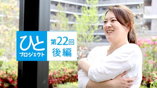 ひとプロジェクト 第22回【後編】平成医療福祉グループ 介護福祉事業部 部長 前川 沙緒里さんのアイキャッチ