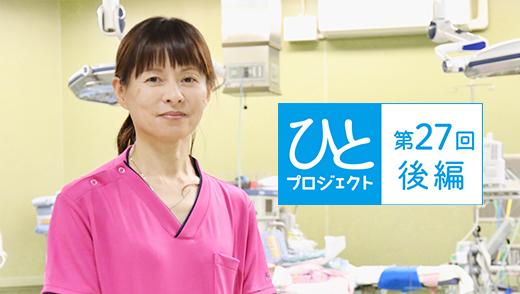 ひとプロジェクト 第27回【後編】平成横浜病院/看護部長 古谷 茂美さんのアイキャッチ