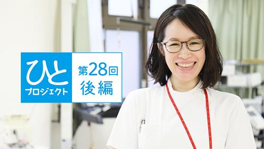 ひとプロジェクト 第28回【後編】多摩川病院/言語聴覚士 長山 素世子さんのアイキャッチ