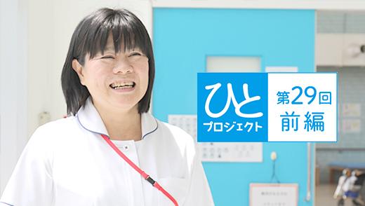 ひとプロジェクト【第29回・前編】山口平成病院/看護部長 山本 さゆりさんのアイキャッチ