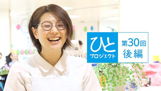 ひとプロジェクト【第30回・後編】緑成会整育園/看護師 戸島 由加さんのアイキャッチ